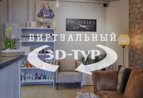 Виртуальный 3D-тур по салону Prohairs